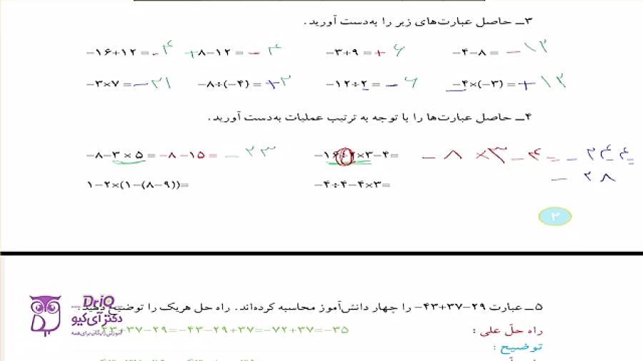 عددهای-صحیح-و-گویا۲-تدریس-دکتر-آی-کیو