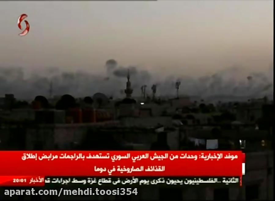 بمباران شدید مواقع تروریستهای جیش اسلام در دوما غوطه شر