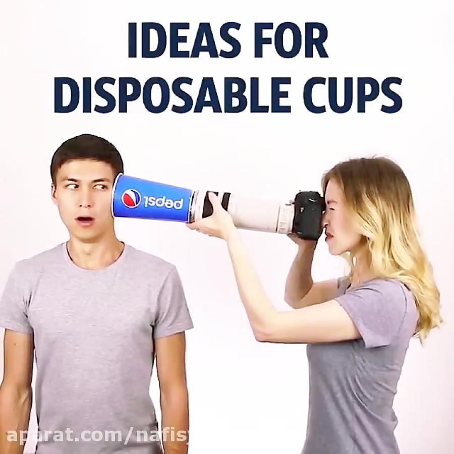 لیوان های یکبار مصرف رو دور نریزید
