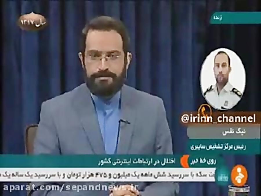 جزئیات حمله به اینترنت ایران