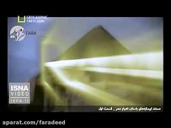 ویدئو   اهرام مصر چگونه ساخته شد؟ - قسمت اول