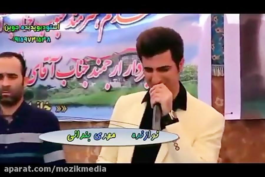 محسن لرستانی -بیکس اجرای آهنگ جدید و زیبا و پرطرفدار