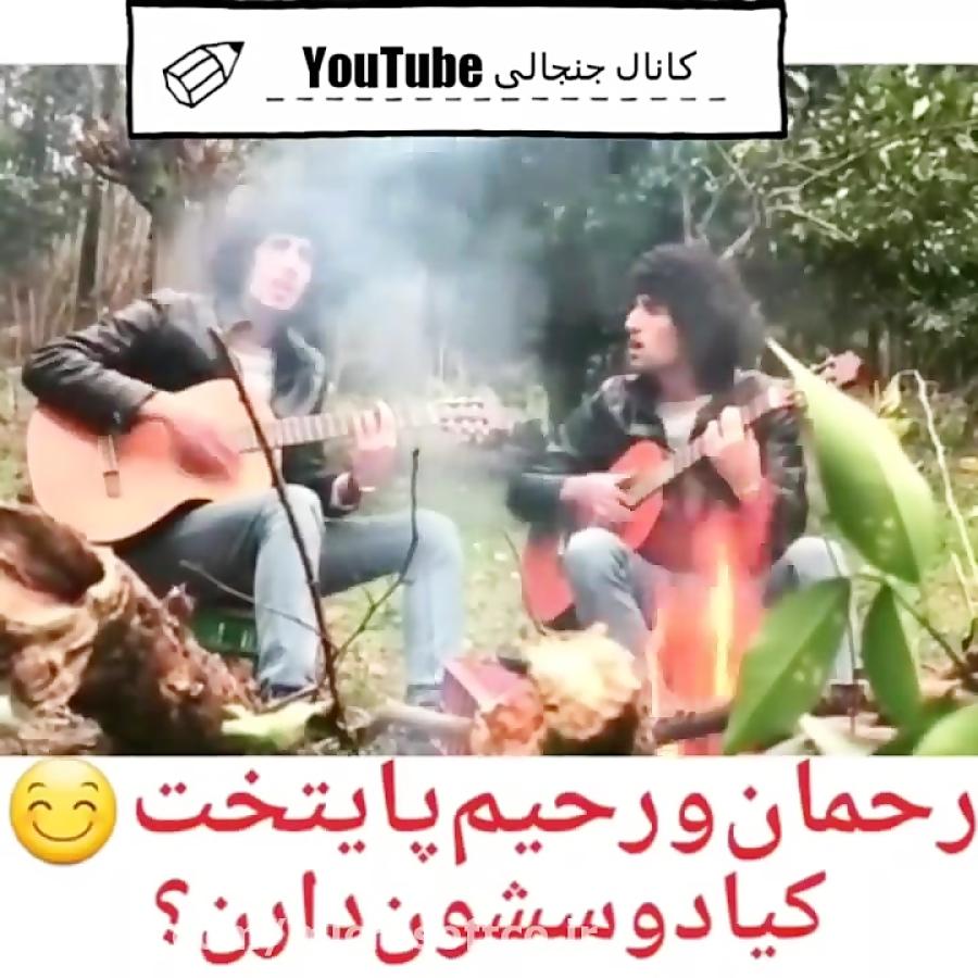 رحمان و رحیم پایتخت خواننده هستند