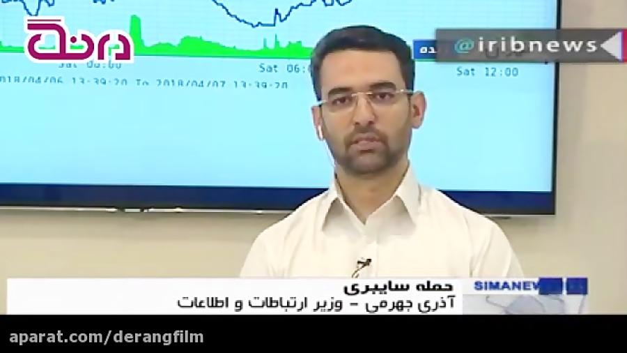 توضیح وزیر ارتباطات درخصوص حمله سایبری شب گذشته