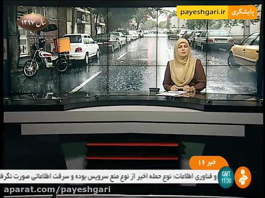 بارش باران در هجده استان