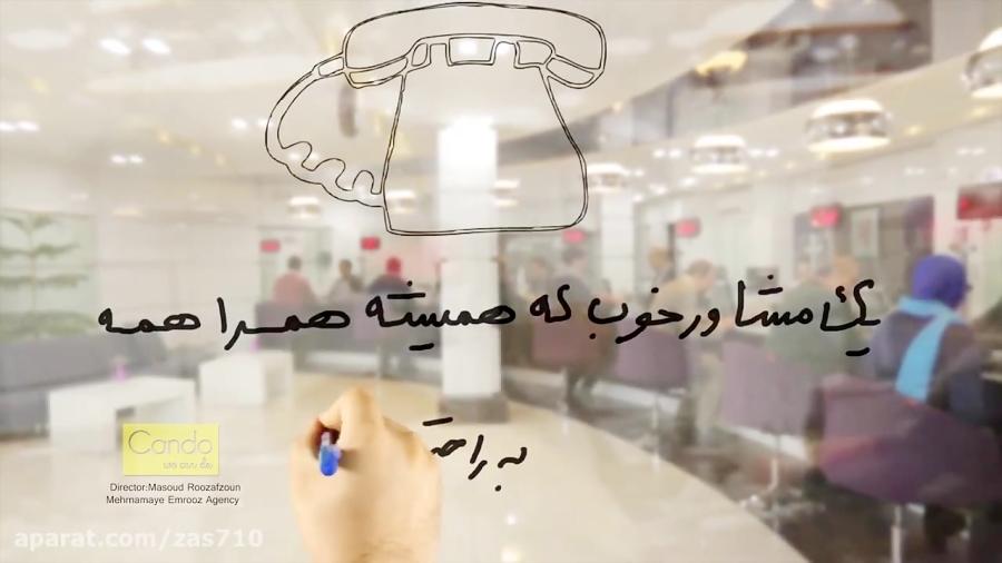 آگهی تلویزیونی بانک اقتصاد نوین