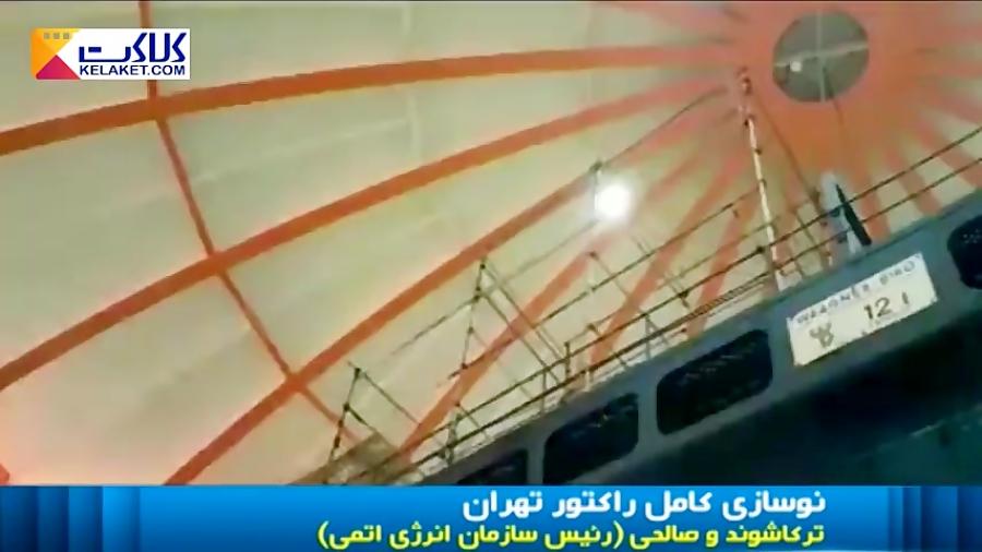 نوسازی راکتور تهران در آستانه روز انرژی هسته ای