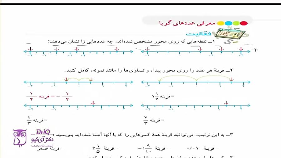 ریاضی هشتم-فصل اول - عددهای گویا-قسمت پنجم