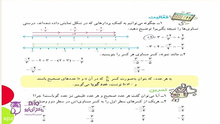عددهای-صحیح-و-گویا۸-تدریس-دکتر-آی-کیو