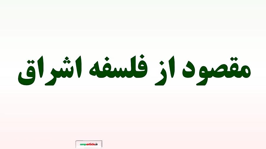 دانلود کتاب ریحانه بهشتی با لینک مستقیم فیلم: مقصود از فلسفه اشراق / ویدیو کلیپ | مجله ایرانی