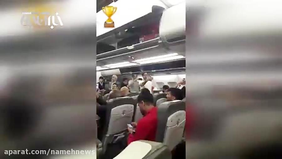 خوشحالی شاگردان برانکو در پرواز مشهد به تهران
