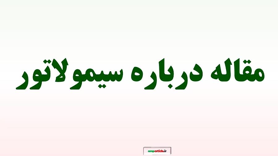 استشهاد محلی سرپرست خانواده فیلم: مقاله درباره سیمولاتور / ویدیو کلیپ   مجله ایرانی