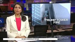 برج ترامپ در نیویورک در آتش