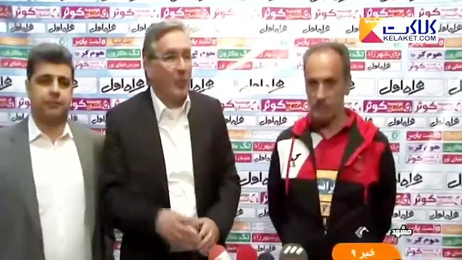 غافلگیری برانکو در کنفرانس خبری توسط بازیکنان پرسپولیس