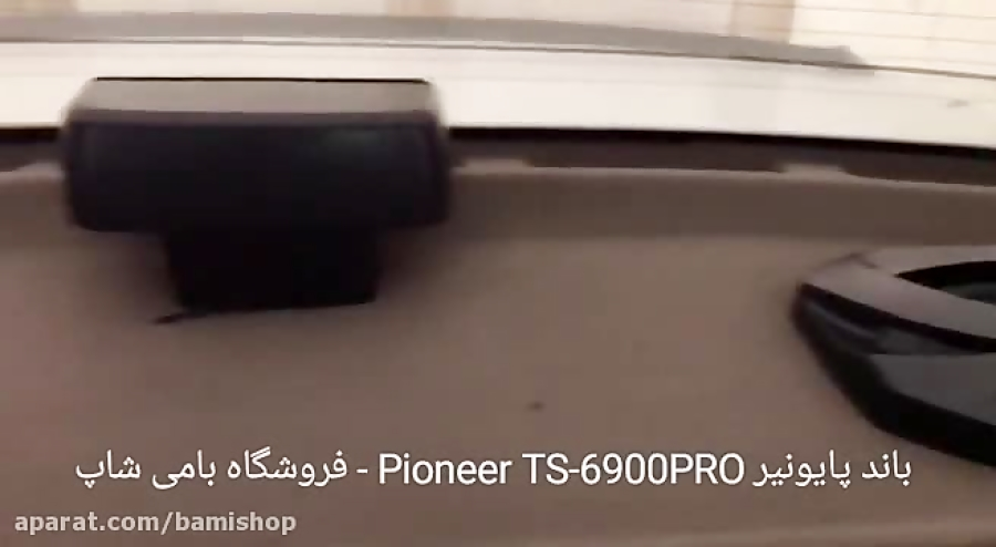باند پایونیر ts-6900pro