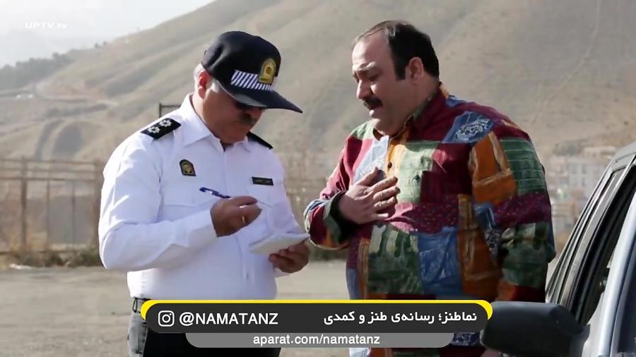 نماطنز | وقتی مهران غفوریان به پلیس میگه باردارم!