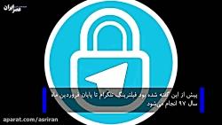 تلگرام نمی تواند ایران را کشور ارواح کند!