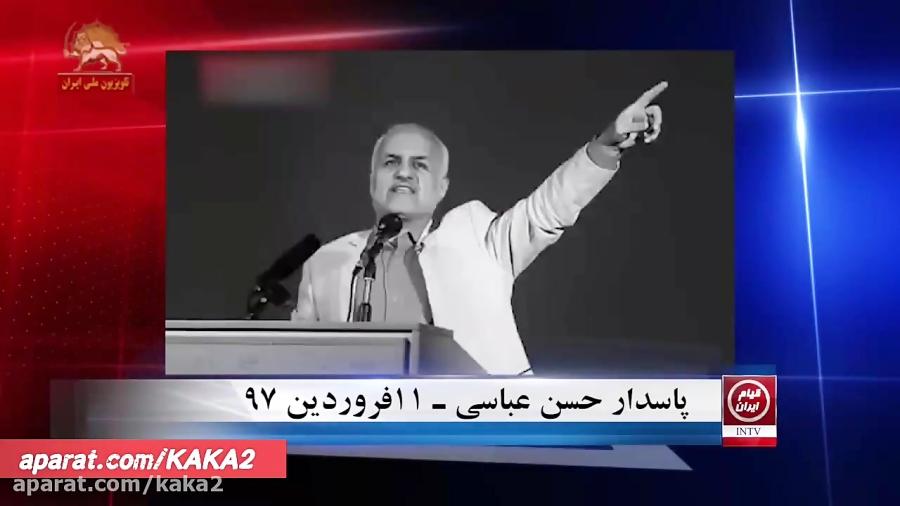 صحبت های جنجالی دکتر عباسی که از شبکه ضد انقلاب پخش شد