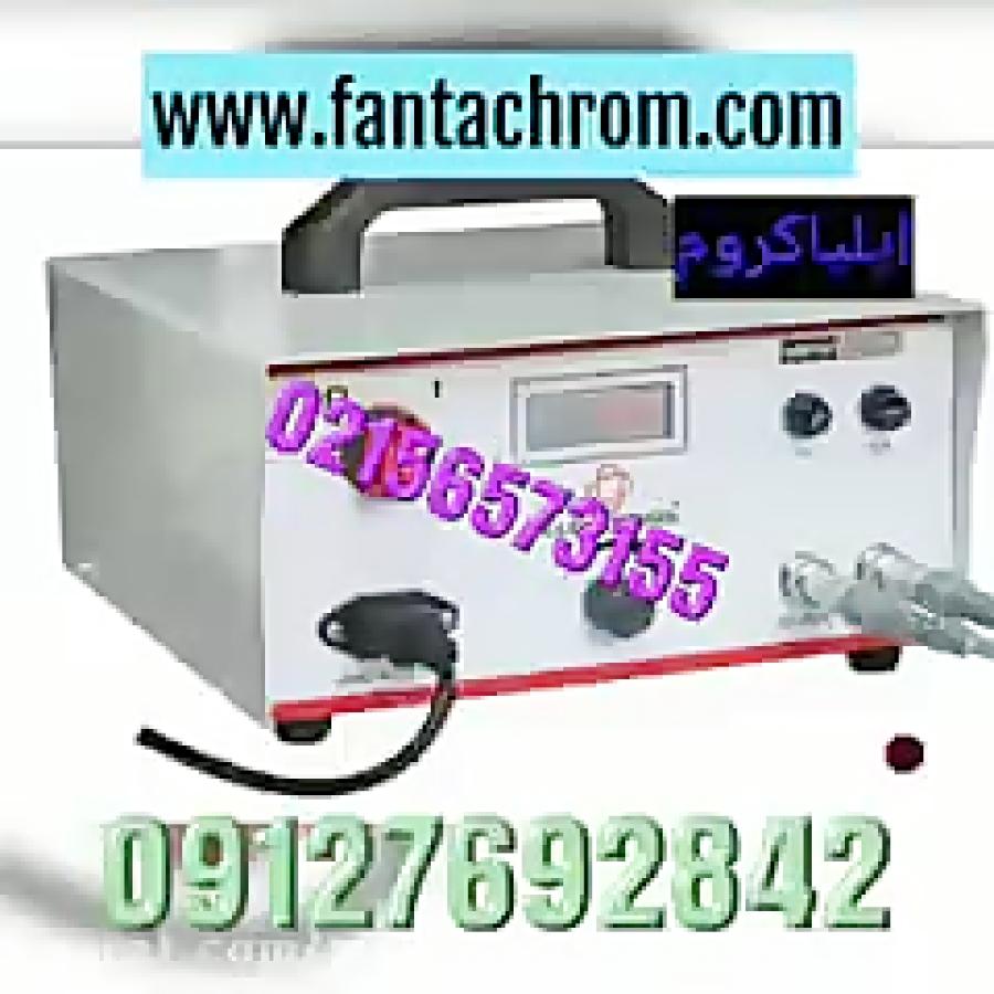 قیمت دستگاه مخمل پاش/دستگاه فانتاکروم09127692842