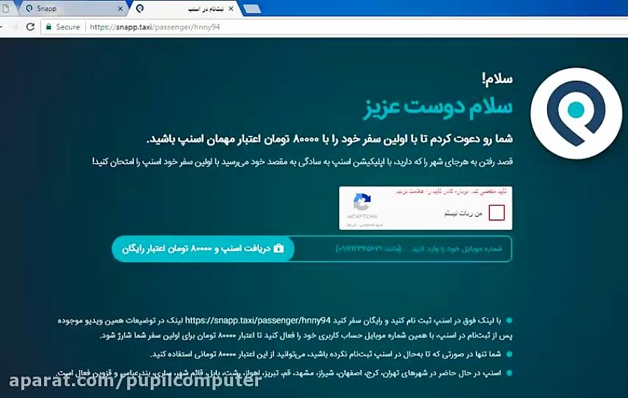 ثبت نام در اسنپ و اعتبار 80000تومانی برای اولین بار