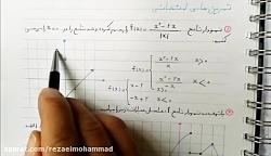 ویدیو آموزشی فصل6 ریاضی یازدهم