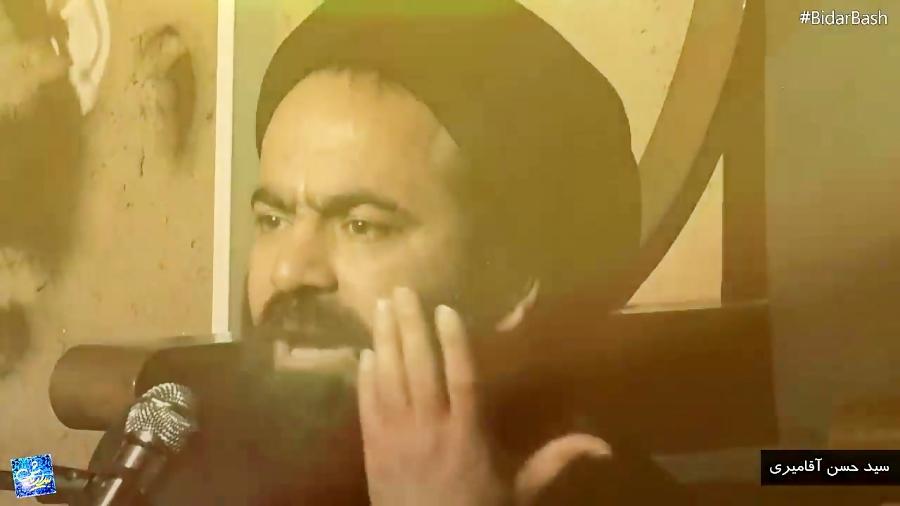 عرفان - سید حسن آقامیری