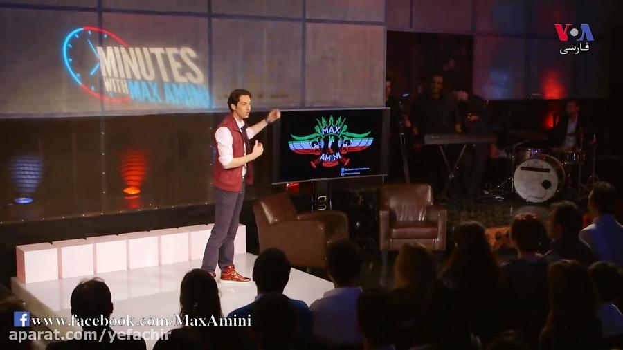 Minutes With Max Amini Season 2 Ep 8 دقیقه هایی با مکس امینی فصل ۲ قسمت ۸