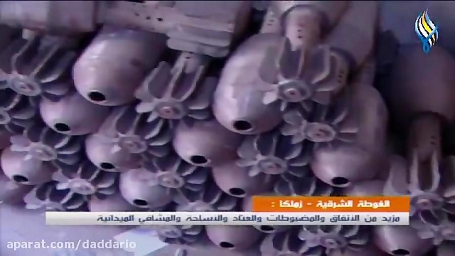 سلاح های به جا مانده از تروریست ها در زملکا غوطه شرقی