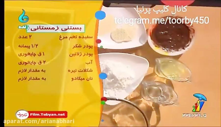 آشپزی : طرز تهیه بستنی زمستانی