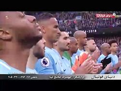 فوتبال کامل - منچستر یو...