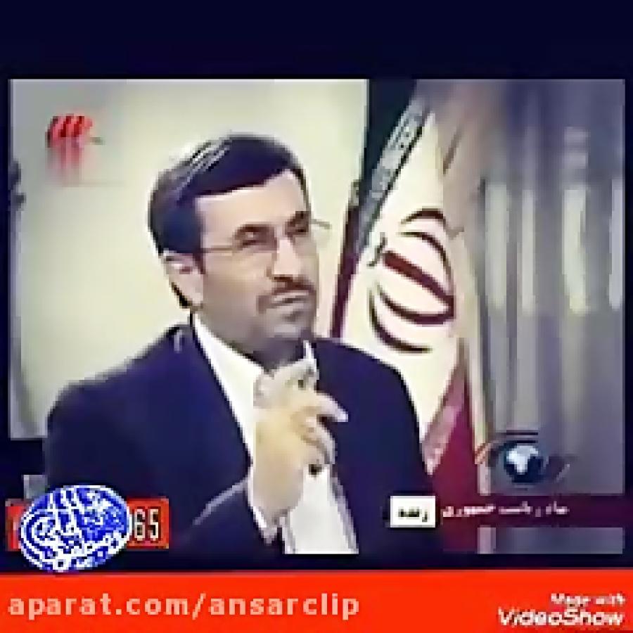 تناقضات احمدی نژاد قبل و بعد از ریاست جمهوری