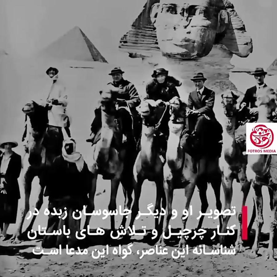 استقلال عراق از عثماتی توسط یک زن جاسوس