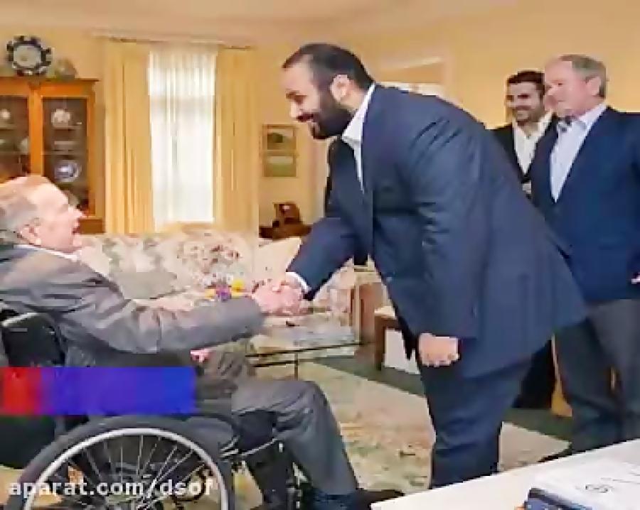 تصاویر دیدار ولیعهد سعودی با بوش پدر و پسر در آمریکا