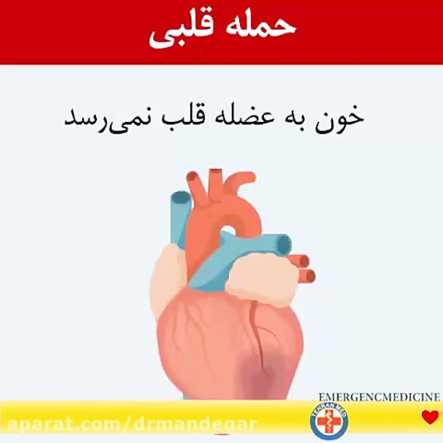 فرق بین حمله قلبی،سکته مغزی یاایست قلبی درچیست؟