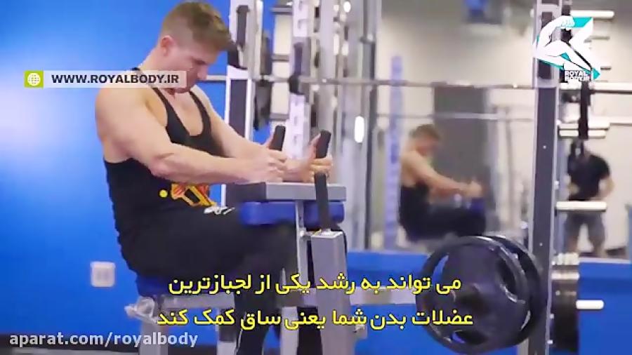 سه نکته برای رشد بیشتر عضلات ساق پا از اسکات هرمن