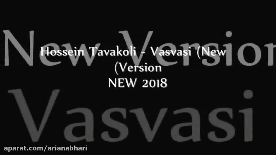 Hossein Tavakoli   -  Vasvasi 2      NEW 2018