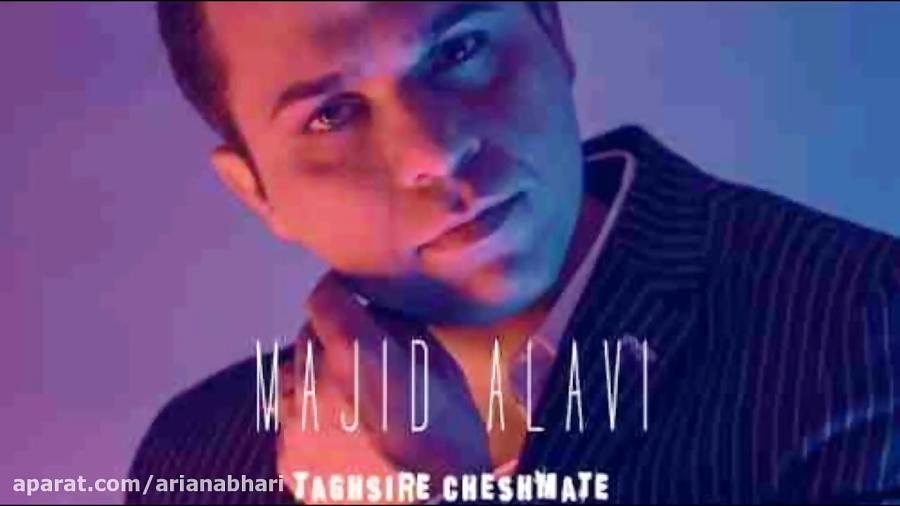 Majid Alavi   -   Taghsire   Cheshmate      NEW 2018