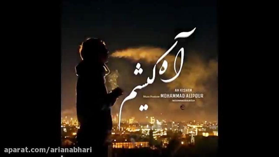 Mohammad Alipour -  Ah Kishem (2018)  محمد عالی پور - آه کیشم