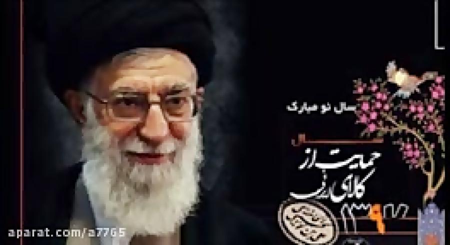 کلیپ حمایت از کالای ایرانی