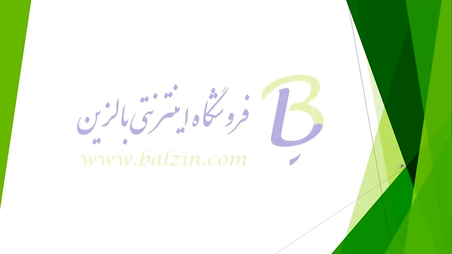 پماد گیاهی هموروهیل - www.balzin.com