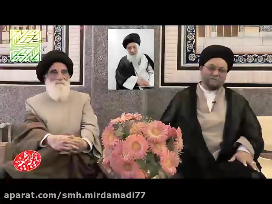 1-شخصیت آیت الله حاج سید محمد میردامادی قدس سره