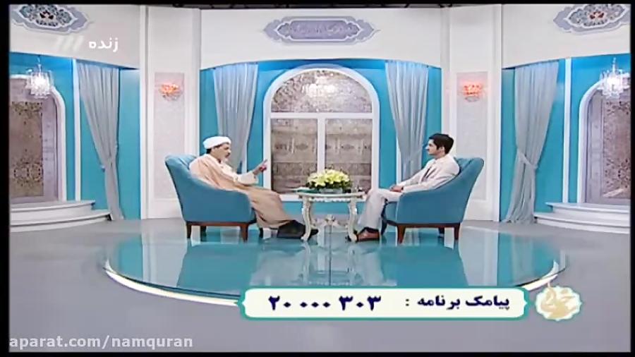 سفارش حضرت امام رضا سلام الله علیه درباره قرآن