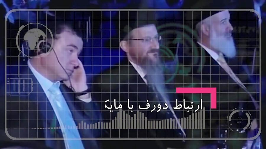 تلگرام و اسرائیل