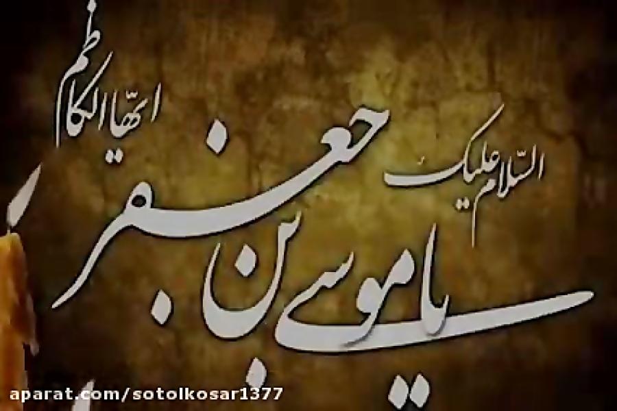 کلیپ تصویری به مناسبت شهادت امام کاظم ع