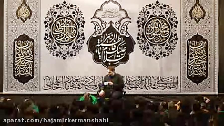 روضه خوانی حاج امیر کرمانشاهی ایام فاطمیه