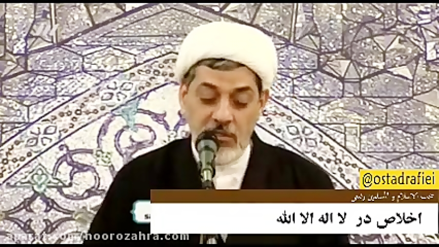 اخلاص در لا اله الا الله   استاد رفیعی