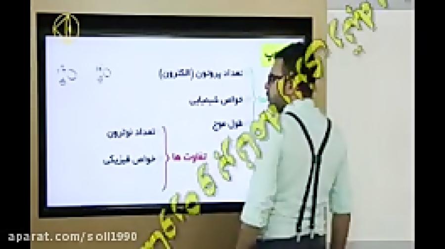تدریس شیمی مبحث ایزوتوب استاد ربیعیان