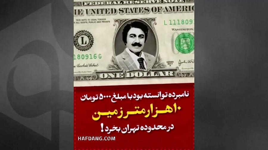 شوخی با قیمت دلار به سبک فیلم مصادره