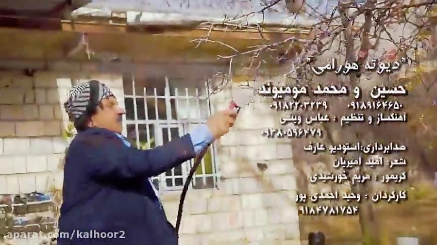 دویته هورامان - حسین و محمدمومیوند - کلهر