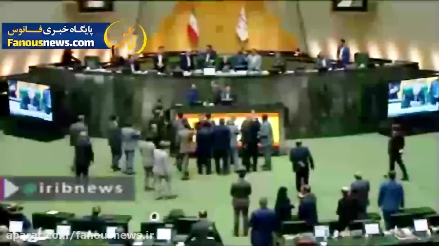 درگیری و تنش در مجلس هنگام سخنرانی سیف